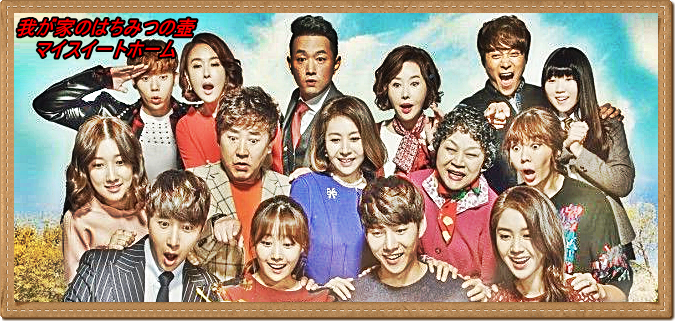 韓国ドラマ-我が家のはちみつの壺-マイスイートホーム-画像