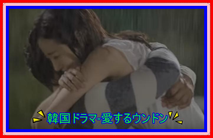 韓国ドラマ-愛するウンドン-画像