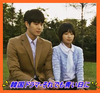 韓国ドラマ-それでも青い日に-画像.jpg