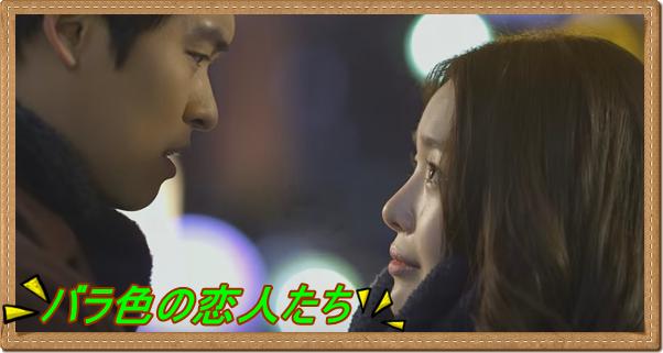 韓国ドラマ-バラ色の恋人たち-画像