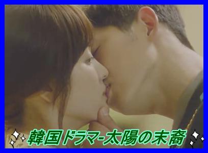 韓国ドラマ-太陽の末裔-画像