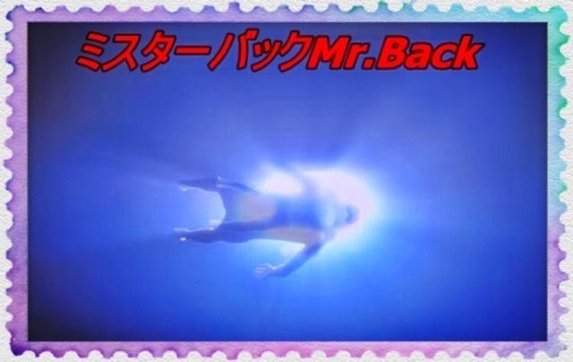 韓国ドラマ-ミスターバック-mr.back-画像